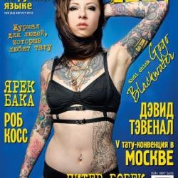 "Журнал ""Tattoo Fest"" №8"