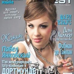 "Журнал ""Tattoo Fest"" №7"