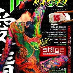 """Тату журнал """"Tattoo Master #15"""""""