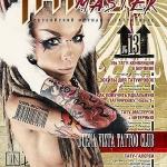 """Тату журнал """"Tattoo Master #13"""""""
