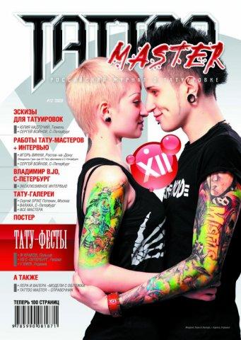Tattoo master 2 2006 российский журнал о татуир - 200 рублей