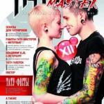 """Тату журнал """"Tattoo Master #12"""""""