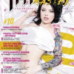 """Тату журнал """"Tattoo Master #10"""""""