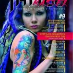 """Тату журнал """"Tattoo Master #9"""""""