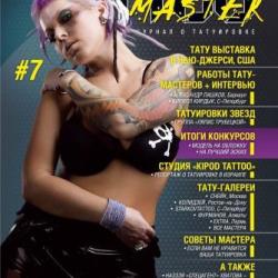 """Тату журнал """"Tattoo Master #7"""""""