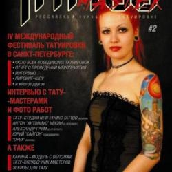 """Тату журнал """"Tattoo Master #2"""""""